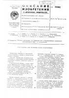 Патент 343602 Машина для оголения семян хлопчатника