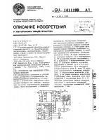 Патент 1411199 Устройство для управления стрелочным приводом