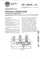 Патент 1328130 Устройство для ориентации тел вращения