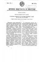 Патент 30794 Валично-пневматический диск