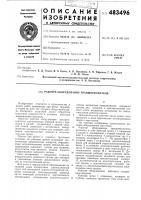 Патент 483496 Рабочее оборудование траншеекопателя