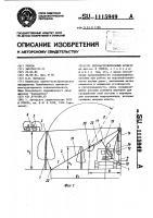 Патент 1115949 Лесозаготовительный агрегат