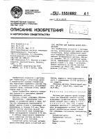 Патент 1551692 Мастика для заделки щелей полувагонов