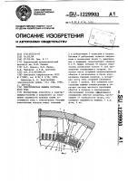 Патент 1229903 Электрическая машина постоянного тока