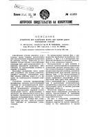Патент 44960 Устройство для ослабления помех при приеме радиотелеграфных станций