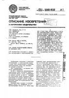 Патент 1561432 Способ ориентирования объекта по световому лучу