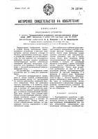 Патент 22748 Радиоприемное устройство