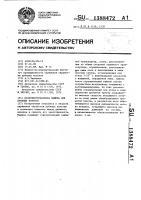 Патент 1388472 Воздушнотрепальная машина для лубяных волокон