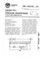 Патент 1571774 Устройство для компенсации помех