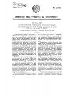 Патент 43706 Способ подогрева и обогрева кислородом воздуха