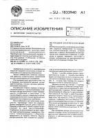 Патент 1833940 Торцевая электрическая машина