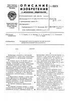 Патент 478070 Линтер