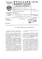 Патент 647796 Полюс синхронного электродвигателя