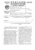 Патент 632726 Способ получения комплексной кальциевой смазки