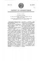 Патент 6273 Составная пуговица