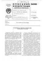 Патент 262183 Ограничитель пиковых напряжений телефонных сигналов