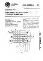 Патент 1549818 Передвижная пасечная установка