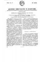 Патент 44356 Прибор для измерения переднего угла метчиков, разверток и т.п.