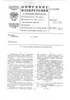 Патент 571870 Измерительный логарифмический демодулятор