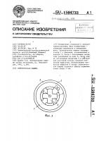 Патент 1504733 Электрическая машина