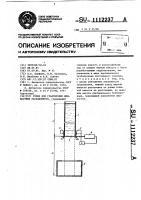 Патент 1112237 Стенд для градуировки жидкостных расходомеров