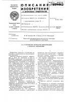 Патент 659442 Устройство передачи информации с пути на локомотив