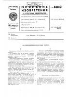 Патент 428131 Шарнирно-колодочный тормоз