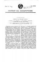 Патент 18780 Глушитель для пишущей машины