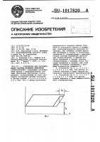 Патент 1017820 Устройство для регулирования частоты вращения двигателя станка-качалки