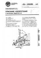 Патент 1283394 Устройство для определения эксплуатационных свойств торфяных залежей