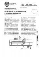 Патент 1416798 Впрыскивающий пароохладитель