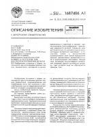 Патент 1687406 Способ изготовления деталей