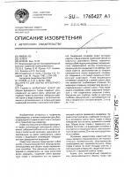 Патент 1765427 Агрегат для уборки фрезерного торфа