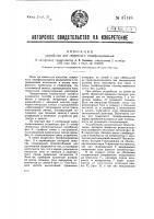 Патент 37148 Устройство для секретного телефонирования