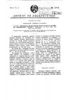 Патент 12419 Элеваторная торфяная установка