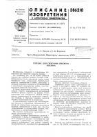 Патент 386210 Горелка для сжигания жидкого топлива