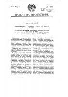 Патент 8910 Предохранитель к ткацкому станку от вылета челнока