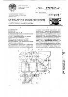 Патент 1727965 Установка для автоматической сварки под флюсом