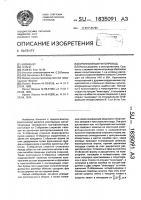 Патент 1835091 Броневой магнитопровод