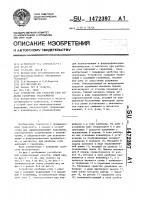 Патент 1472397 Устройство для разборки стоп изделий различных типоразмеров