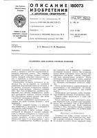 Патент 180073 Установка для пайки сотовых панелей