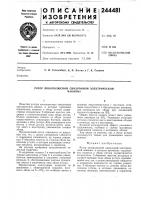 Патент 244481 Ротор явнополюснои синхронной электрическоймашины