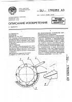 Патент 1792253 Молотильное устройство зерноуборочного комбайна