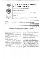 Патент 377275 Вснсоюзная i пдтг?ккп.тг?;!м^'|:рй?^