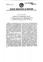 Патент 42973 Устройство для переворачивания кирпичей