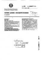 Патент 2000977 Устройство для регулирования расхода электроэнергии при электрообогреве стрелочных переводов железнодорожного транспорта