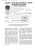 Патент 962064 Устройство для испытания автоматического регулятора режимов торможения железнодорожного транспортного средства