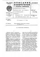 Патент 812618 Транспортный рефрижератор