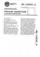Патент 1148747 Кантователь изделий под сварку