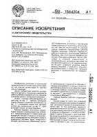 Патент 1564204 Рабочий барабан очистителя хлопка-сырца